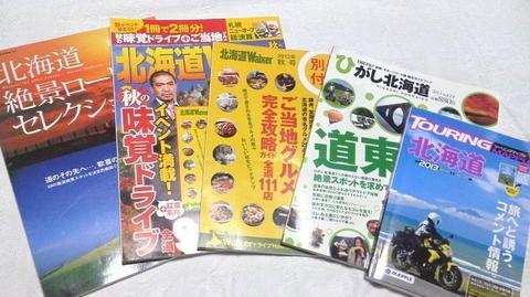 北海道情報誌.jpg